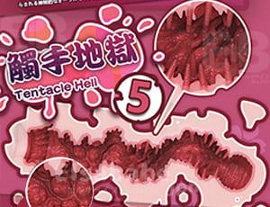 5種類のヴァギナ5