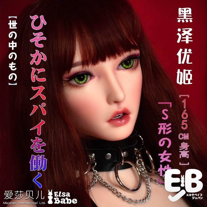 Elsababe 165cm 黒澤 優姫 1
