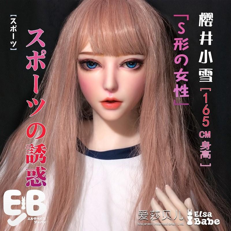 Elsababe 165cm 櫻井 小雪 1