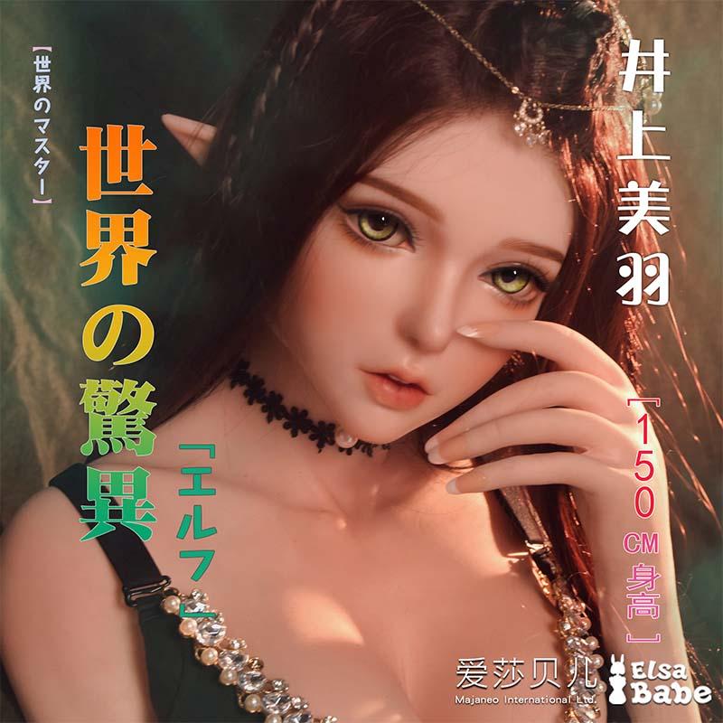 Elsababe 150cm Inoue miu 01